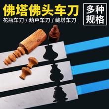手串佛珠木珠加工制作工具佛塔佛頭刀葫蘆刀具車刀鉆頭大全套裝