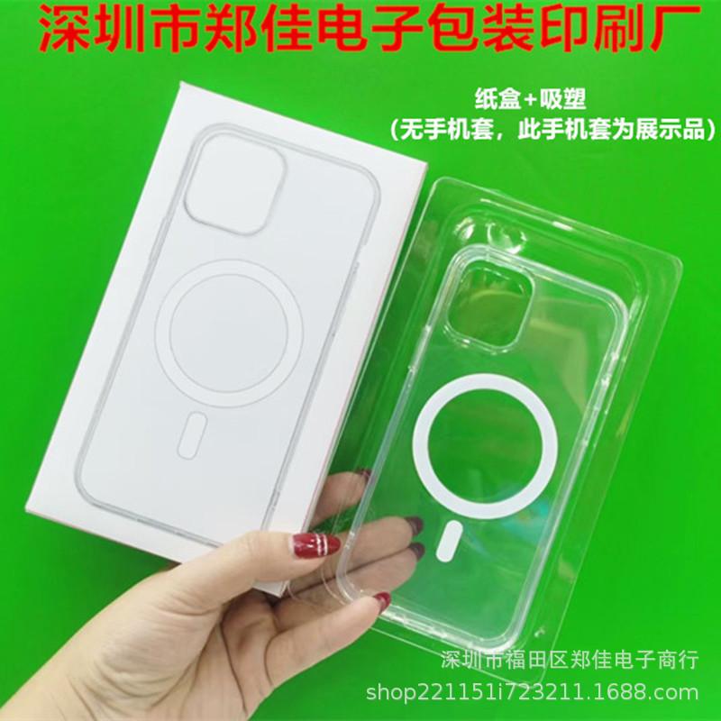 适用于iPhone12无线充Magsafe磁吸手机壳包装盒 ProMax保护套彩盒