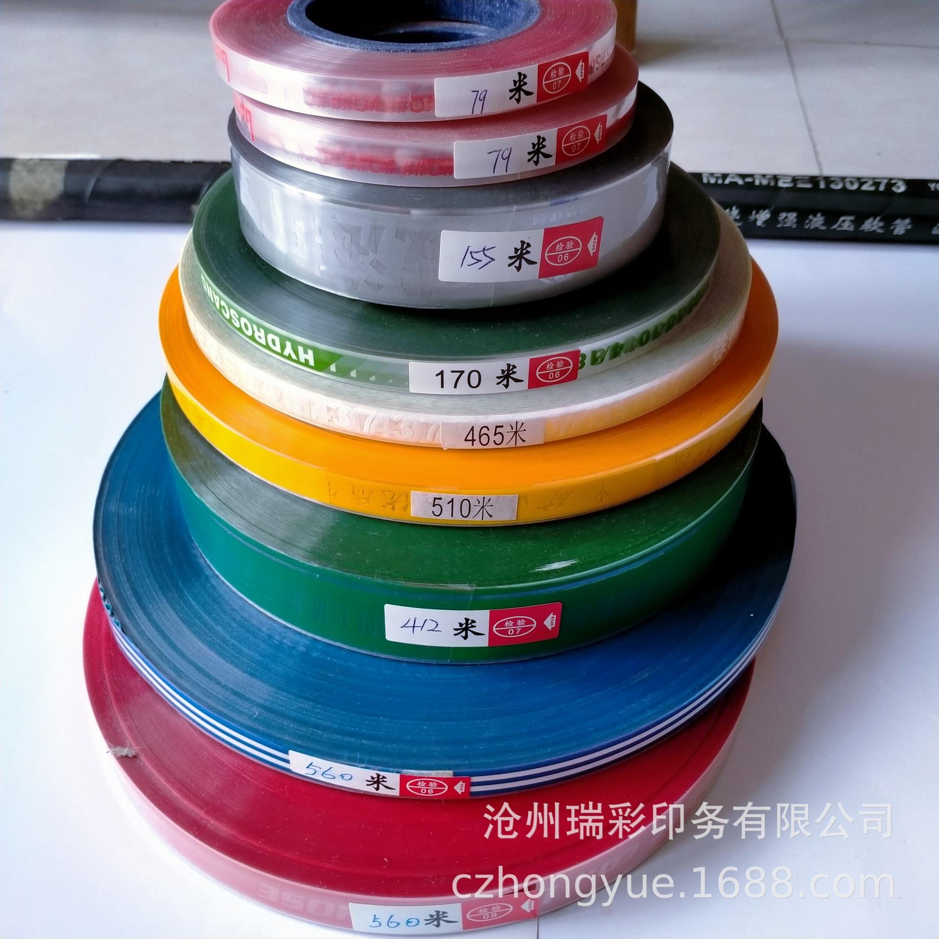 货源厂家 胶管硫化标签 缠绕软胶管标贴 定做多种型号硫化色带