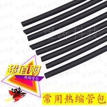 常用黑色热缩管包 直径1/2/3/4/5/6/7/8MM 元件包 绝缘管电工套管