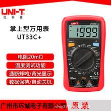 优利德UT33C+ 掌上数字万用表 多用表万能表 测温度功能 背光显示