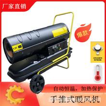 淄博暖風機 70kw加熱取暖機 燃油小鋼炮 熱風爐
