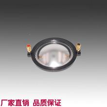 75芯鈦膜音圈75mm圓線喇叭高音膜揚聲器維修配件,高音音膜