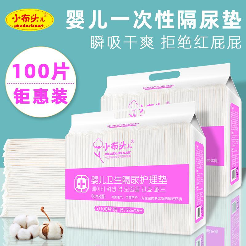 新生婴儿一次性隔尿垫宝宝超大号防水护理垫床上不可洗床单尿垫