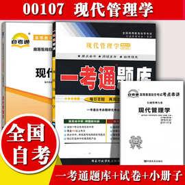 2020自考辅导0107 00107现代管理学 一考通题库 + 自考通试卷 全