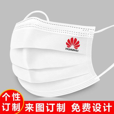 货源一次性口罩定制印logo活动广告三层口罩无纺布熔喷布白色口罩批发批发