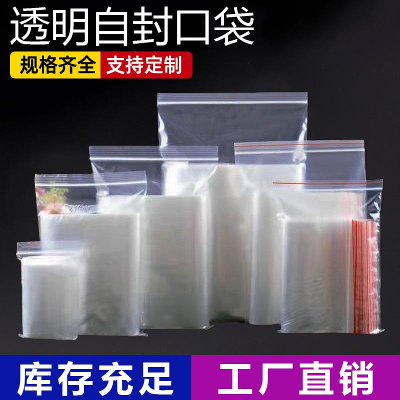 工厂批发pe自封袋塑料加厚透明食品包装袋服装包装密封袋可订印刷