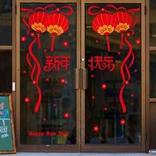 2020春節喜慶燈籠新年快樂門貼裝飾店鋪布置櫥窗玻璃貼紙窗貼自粘