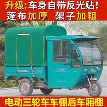 。小三輪車車棚電動冬季保暖蓬布貨車架子防雨大號擋雨蓬摩托車