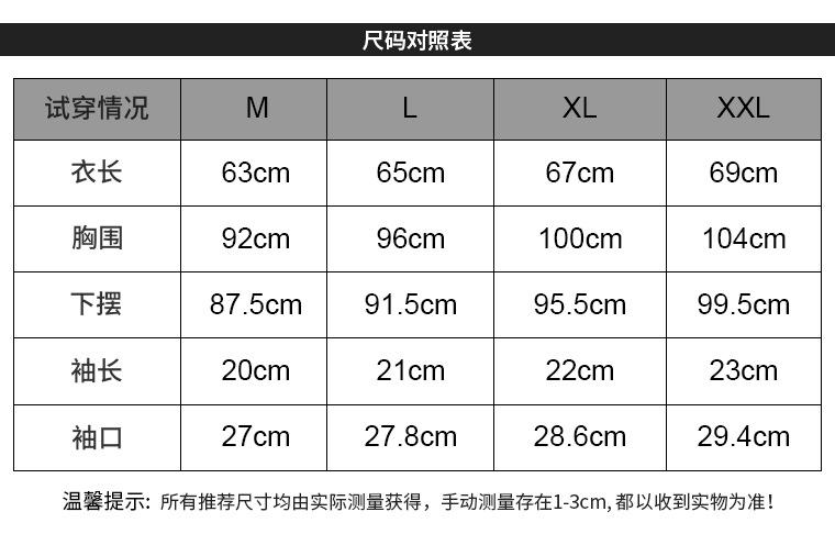 超人短袖尺码表.jpg