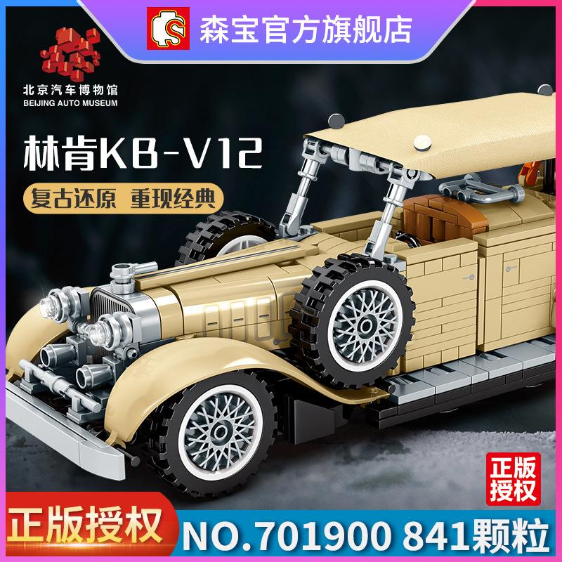 森宝积木林肯复古老爷车回力模型兼容乐高男孩拼装701900积木玩具