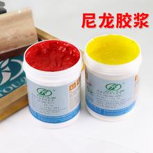 头牌306尼龙白胶浆丝印油墨透明浆水性印花材料丝网印刷胶浆黑色