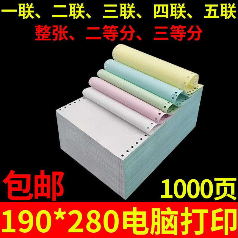 190mm电脑打印纸一联二联三联二三等分四联五联针式连打发货清单