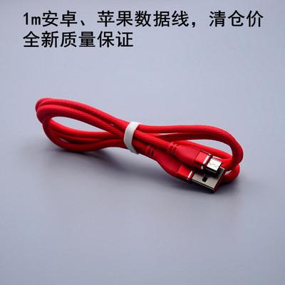 货源数据线编织手机充电线usb适用苹果ihpone 安卓micro地摊货源批发