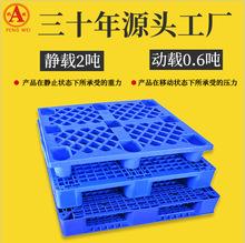 1210网格九脚塑料托盘叉车托板栈板仓库防潮板地台板物流塑胶卡板