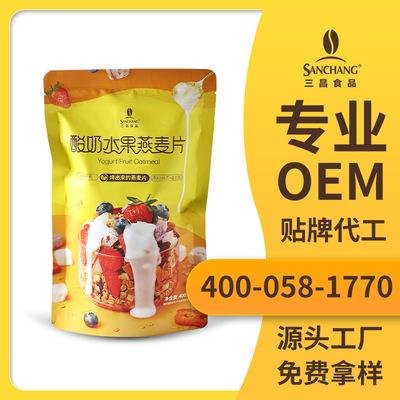 三昌酸奶水果麦片早餐即食代餐速食营养高纤维非膨化燕麦片400g