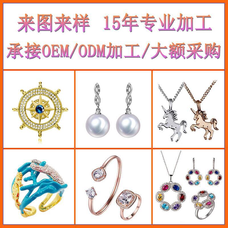银饰首饰定制加工厂家925银戒指项链坠耳环钉手链手镯胸针OEM订做