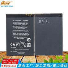 批发适用诺基亚LumiaBL-3L电池710 610 510 303 603 3030手机电池