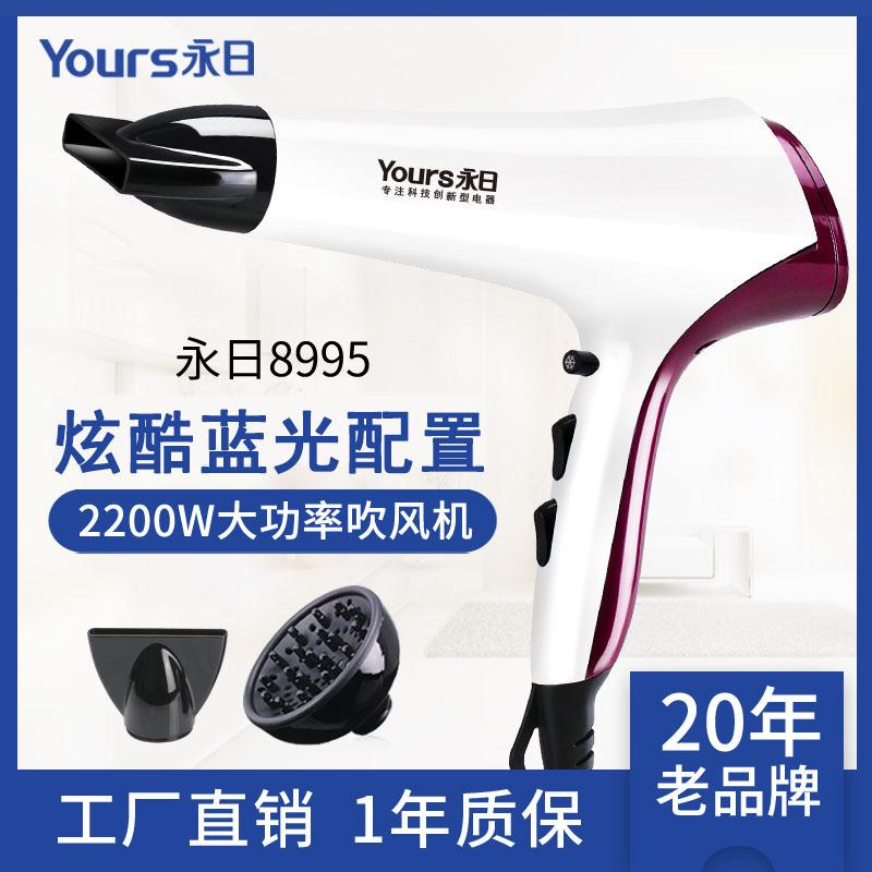 永日吹风机2200W大功率蓝光离子电吹风机 发廊美发专用交流吹风筒