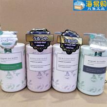 日本进口MNW美佳米诺 植物氨基酸女神清爽洗发水护发素洗护 480ml