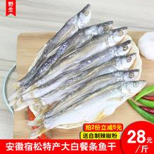 安徽宿松特产野生小河鱼干农家干鱼翘嘴咸鱼干淡水刁子鱼干货g
