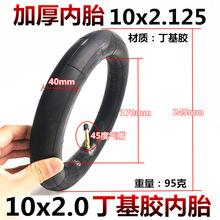 10寸电动滑板车平衡车轮胎10X2.0/2.125/2.25/2.50内外胎充气轮胎