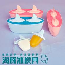儿童玩具冰激凌模具家庭冰格创意冰淇淋自制模型防漏易脱模海豚