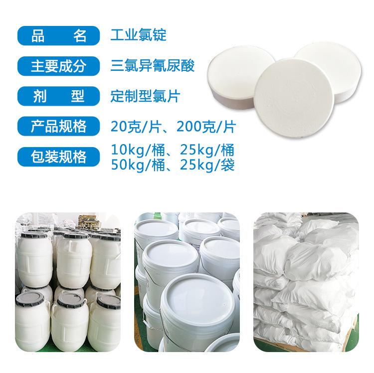 工业氯锭(有效氯含量≥90%)(图2)