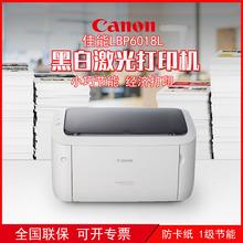 原装Canon佳能LBP6018L黑白激光打印机学生家用办公A4小型凭证