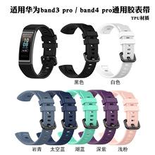 适用华为手环band 3/band4 pro硅胶表带TER-B09/TER-B29S金属腕带