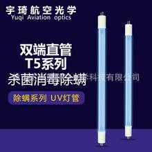 UV燈管T5雙端雙針紫外線消毒 殺菌燈6W8W10W15W20W30W40W紫外線燈