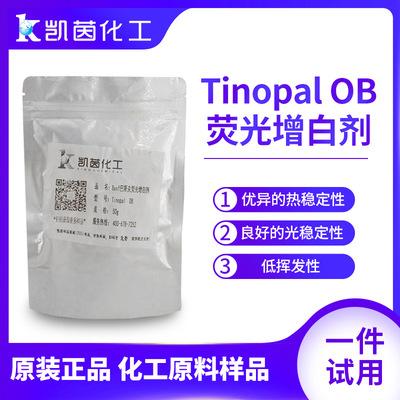 【凯茵样品】德国汽巴荧光增白剂Tinopal OB 塑料用增亮剂 50g/袋