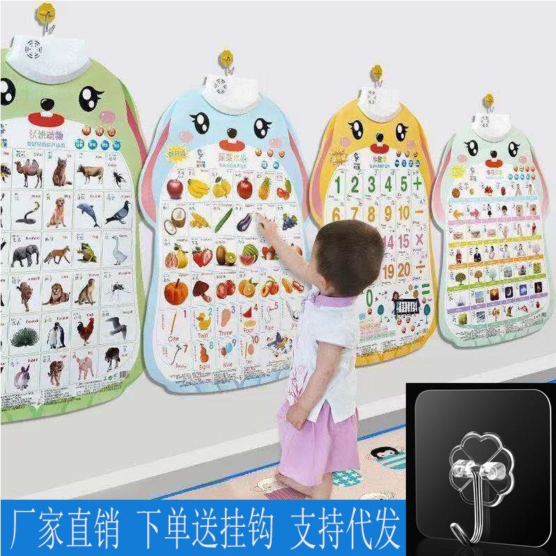 宝宝启蒙早教有声挂图 点读发声语音识字学习卡男女孩婴幼儿玩具