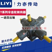 大功率T25转向器 现货供应T25齿轮转向箱 T25伞齿轮换向机 换向器