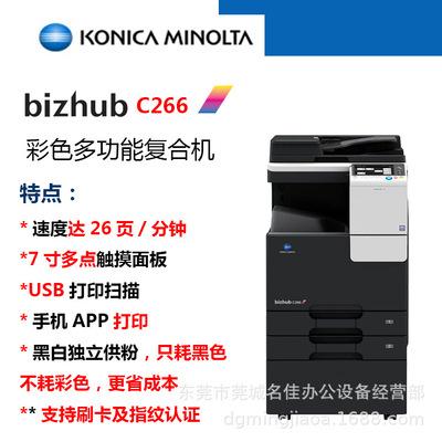 柯尼卡美能达 bizhub C266 彩色复合机  (输稿器+双纸盒+底柜)