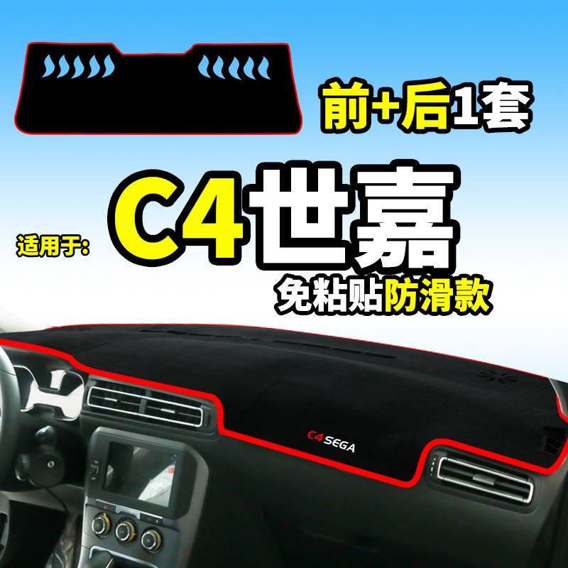 适用于东风雪铁龙C4装饰内饰改世嘉汽车用品配件涤纶仪表台盘防晒