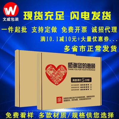 货源飞机盒定做 包装盒批发服装快递飞机盒白色打包纸盒E/B瓦楞纸盒子批发