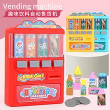 儿童饮料机玩具宝宝投币自动售货机糖果贩卖机早教益趣过家家