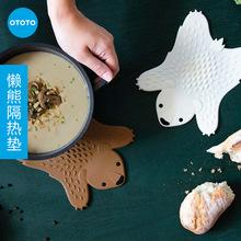 以色列OTOTO懒熊隔热垫餐桌垫家用防烫创意可爱硅胶菜垫碗垫