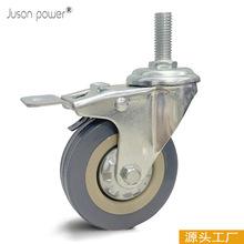 灰膠腳輪 2寸3寸4寸不銹鋼餐車灰膠萬向輪 手推車輪子冷風機PVC輪