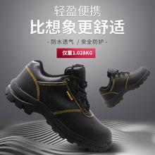 厂家直销轻便劳保鞋男女防护鞋安全鞋耐磨工作鞋钢头防砸防刺防水