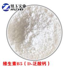 维生素b5 d-泛酸钙 VB5