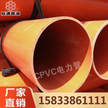 CPVC電力管110電力電纜管高壓CPVC電力管聚氯乙烯高壓電力管160*6