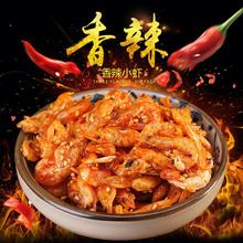 香辣海虾 青岛辣味烤虾虾仁100g 虾类小零食休闲食品批发