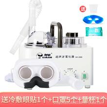 粤华超声波雾化器干眼超声波器包含儿童雾化眼罩一个超声波雾化器