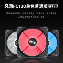 零度世家超静音散热风扇双光圈12CM台式单色红蓝白色电脑机箱风扇