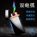 创意双电弧充电打火机 USB电子点烟器 金属触屏点烟器打火机