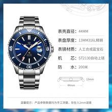 深度潜水海鸥手表男士自动机械表商务钢带816.523水鬼海洋之星
