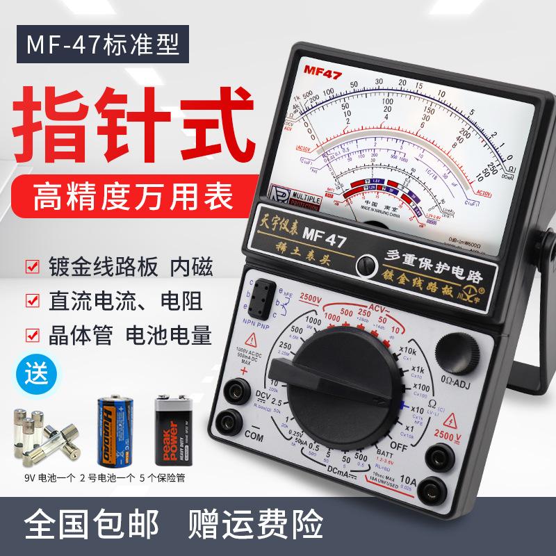 天宇高精度指针式万用表MF-47型机械式多功能防烧万能表通断蜂鸣