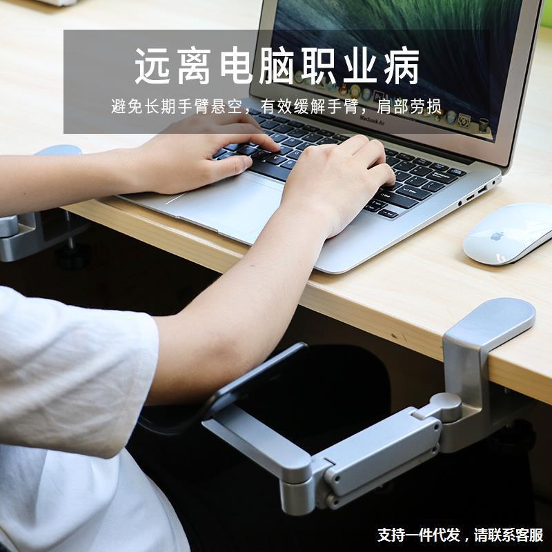 金康硕肘托键盘手托铝合金电脑台式托手桌护腕鼠标垫手臂支架架
